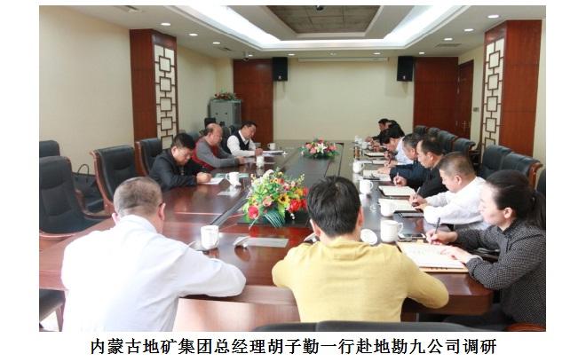 内蒙古地矿集团总经理胡子勤一行赴地勘九公司调研
